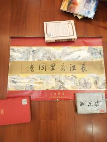 长江万里图卷(大挂历)