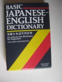BASIC JAPANESE-ENGLISH DICTIONARY基础日英辞典础日本语学习辞典