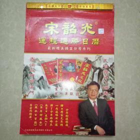 2019日历 宋韶光精美择吉日历系列 8开365页双彩色版本