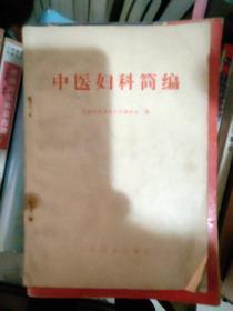 中医妇科简编「馆藏」