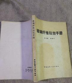 玻璃纤维拉丝手册