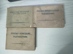 俄文原版3册合售