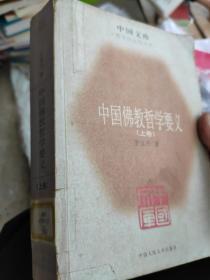 中国佛教哲学要义,上卷