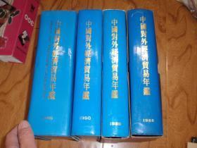 中国对外经济贸易年鉴 1986,1988,1989,1990(4本合售)过于厚重,只有邮局,不走快递!!L9
