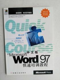 word97快速培训教材