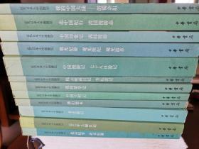 近代日本人中国游记(共12册)