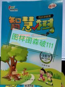 智慧树同步讲练册二年级数学(上)