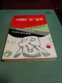 """中国的""""忍""""哲学"""