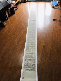 敦煌 唐人草书法华经玄赞卷。纸本大小29.26*407.67厘米。宣纸原色原大仿真。