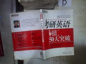 2009考研英语词汇50天突破 。、