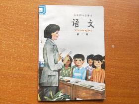 五年制小学课本语文第二册【库存,未使用近十品 包邮挂】