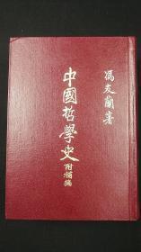 中国哲学史.