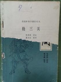 兴唐传-抢三关