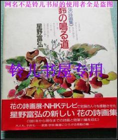花の诗画集-铃の鸣る道 - 星野富弘 -日本原版 -精装+书衣+腰封