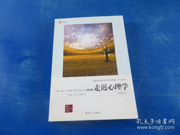 复旦译丛·大学译丛:走近心理学(第4版)