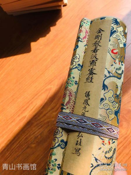 《金刚般若波罗蜜经》于唐代仪凤元年十一月由刘弘珪抄写。纸本大小30.08*469.26厘米。丝绸覆背高档装裱。装裱完成品长度约7米左右