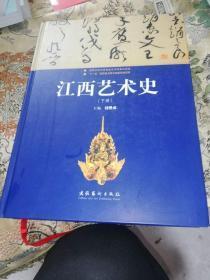 江西艺术史(下册)