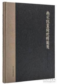 南宋院画录校释图笺(16开精装 全一册)