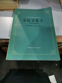 高等医学院校教材 中医诊断学