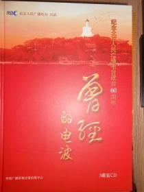 曾经的电波--纪念北京人民广播电台建台60周年(3碟装CD)