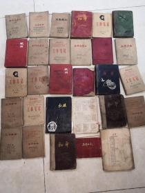 张自恒医师手抄中医药方五十至七十年代笔记本29册