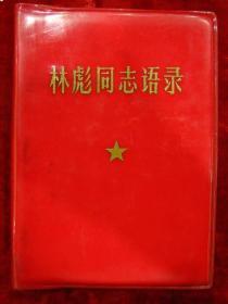 林彪同志语录(红塑料皮)编号15
