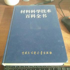 材料科学技术百科全书 上