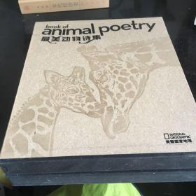 《最美动物诗集》:(汉英对照)