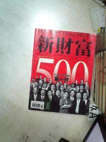 新财富 2012 5    .                                     .
