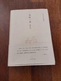 张中行作品系列:负暄三话