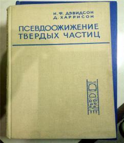 ПСЕВДОЖИЖЕНИЕ ТВЕРДЫХ ЧАСТИЦ/固体粒子的假液化作用/俄文版