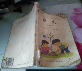 九年义务教育五年制小学教科书--语文第四册