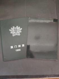 澳门邮票,1998年年册