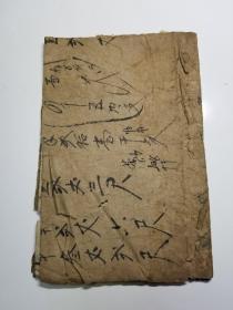 咸丰五年白纸本木刻大字本朱柏庐治家格言一册