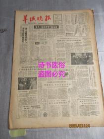 羊城晚报(原报)1982年2月9日——一封电报、两座古城:吐鲁番散记之三