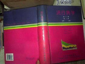 流行病学.第三卷 (第二版)