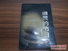《幽灵的节日——中国中世纪的信仰与生活》