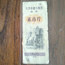 天津地方粮票