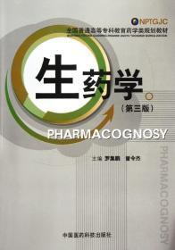 生药学(第3版)