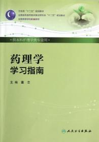 """卫生部""""十二五""""规划教材:药理学学习指南(供本科护理学类专业用)"""
