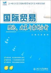 21世纪全国高等院校财经管理系列实用规划教材:国际贸易理论、政策与案例分析