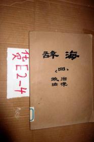 辞海试行本(第4分册.政治法律)