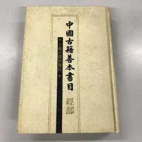 中国古籍善本书目(经部)