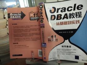 9787302225034Oracle DBA教程:从基础到实践