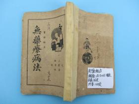 无药疗病法 实验秘方 中医古籍古书老医书
