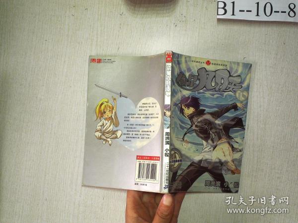 知音漫客丛书·轻漫画经典系列:偷星九月天18