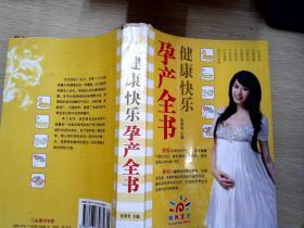 阳光宝贝 健康快乐孕产全书