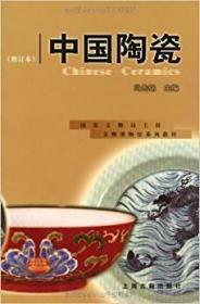 正版 中国陶瓷9787532530014