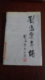 刘海粟年谱(精装)正版现货一版一印
