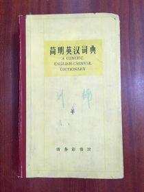 简明英汉词典   A   CONCISE ENGLISH --CHINESE DICTIONARY